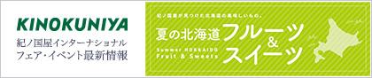 KINOKUNIYA 紀ノ国屋インターナショナル フェア・イベント最新情報 ホットメニュー